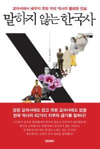 말하지 않는 한국사