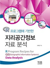 R프로그램에 기반한 지리공간정보 자료 분석