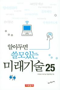 알아두면 쓸모있는 미래기술 25