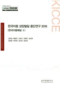 한국아동 성장발달 종단연구(2016)