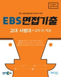EBS 면접기출: 교대 사범대-교직 인 적성