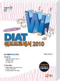 고소한 DIAT 워드프로세서 2010