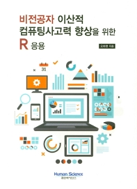비전공자 이산적 컴퓨팅사고력 향상을 위한 R 응용