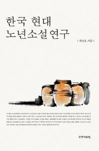 한국 현대 노년소설연구