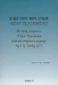 존 넬슨 다비의 새번역 신약성경