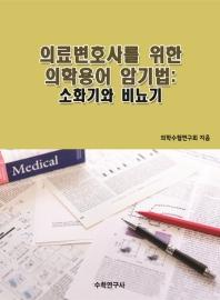 의료변호사를 위한 의학용어 암기법: 소화기와 비뇨기