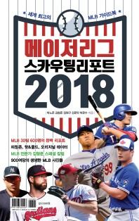 메이저리그 스카우팅리포트(2018)