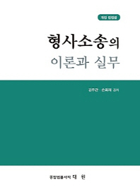 개정 전정판 형사소송의 이론과 실무