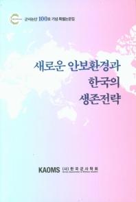새로운 안보환경과 한국의 생존전략