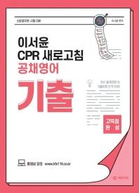 이서윤 CPR 새로고침 공채영어 기출