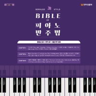 BIBLE of 피아노 반주법