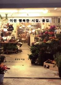 이런 행복한 시집, 꽃집