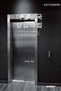 대한민국 승강기법 : 교양 법령집 시리즈