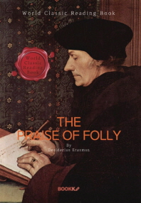 우신예찬(愚神禮讚) : The Praise of Folly (영문판)