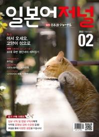 일본어저널(CD:1포함)(2021년 2월호)