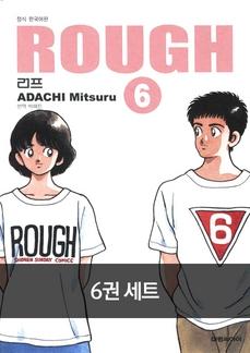 [세트]러프(ROUGH)소장판(전6권)