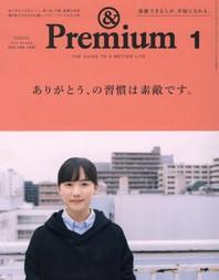 안도프리미엄 &PREMIUM 2020.01