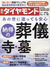 주간다이아몬드 週刊ダイヤモンド 2020.01.18