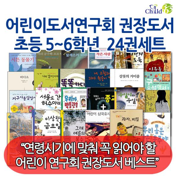 어린이도서연구회 권장도서 초등 5~6학년  24권