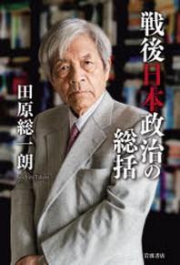 戰後日本政治の總括