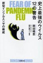 史上最强のウイルス12の警告 新型インフルエンザの脅威