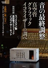 音の最終調整眞空管グラフィック.イコライザ-の調べ 直感的に使いやすい5バンドグラフィックイコライザ-
