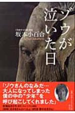 ゾウが泣いた日
