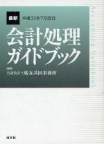 最新會計處理ガイドブック 平成22年7月改訂