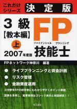 決定版3級FP技能士 2007年度版敎本編上