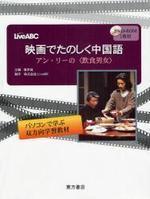 映畵でたのしく中國語 アン.リ―の(飮食男女) パソコンで學ぶ雙方向學習敎材
