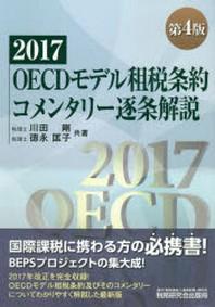 OECDモデル租稅條約コメンタリ-逐條解說 2017