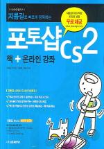 포토샵 CS2(책+온라인 강좌) (지름길) (2006)