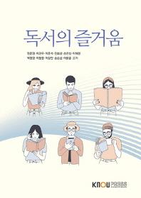 독서의즐거움(2학기)