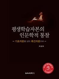 평생학습자본의 인문학적 통찰