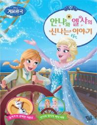 Disney(디즈니) 겨울왕국 안나와 엘사의 신나는 이야기
