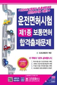 운전면허시험 제1종 보통면허 합격출제문제(2020)(8절)