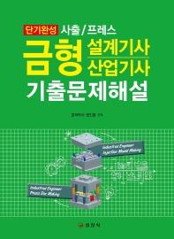 금형설계기사 산업기사 기출문제해설(2021)