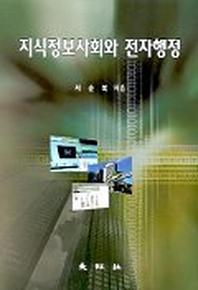 지식정보사회와 전자행정