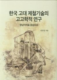 한국 고대 제철기술의 고고학적 연구