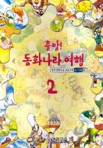 출발 동화나라여행 2(6-7세용)
