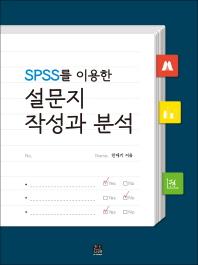 SPSS를 이용한 설문지 작성과 분석