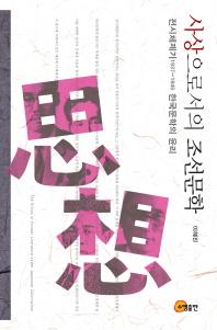 사상으로서의 조선문학