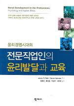 윤리경영시대의 전문직업인의 윤리발달과 교육