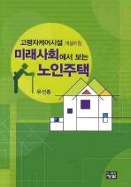 미래사회에서 보는 노인주택