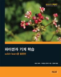 파이썬과 기계 학습(acorn+PACKT 시리즈)