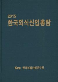 한국외식산업총람(2015)