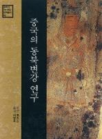 중국의 동북변강 연구