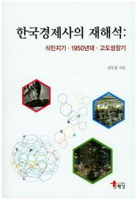 한국경제사의 재해석 : 식민지기 1950년대 고도성장기