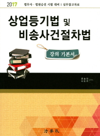 상업등기법 및 비송사건절차법 강의 기본서(2017)