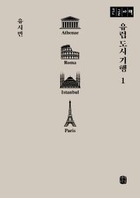 유럽도시기행. 1(큰글자책)